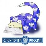 Долбаная Почта России!