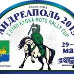 В Тверской области в городе Андреаполь состоится Внедорожная гоночная серия Кубок Moto Rally Cup